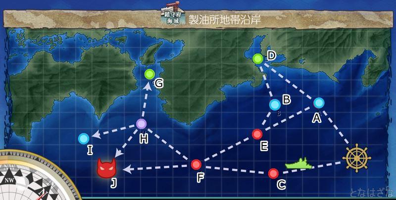 艦これ第二期1-3「製油所地帯沿岸」のマップ