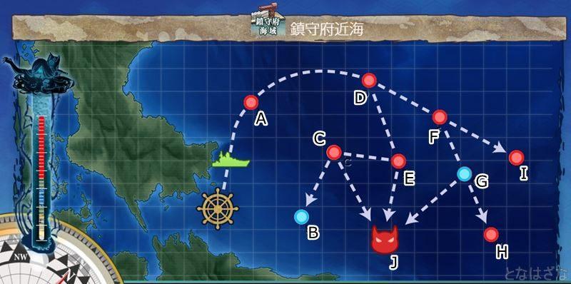 艦これ第二期1-5「鎮守府近海」のマップ