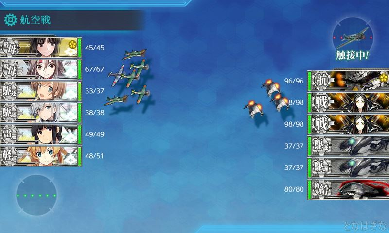 3-1「モーレイ海」のボスGマス戦闘