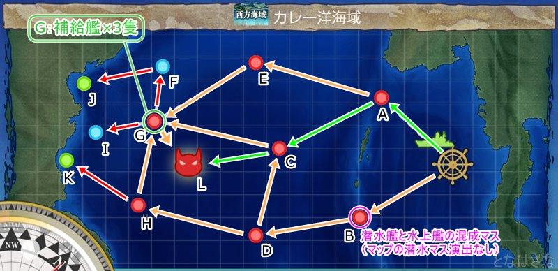 4-2「カレー洋海域」のマップ