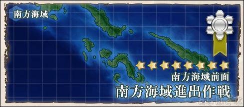 艦これ第二期5-1「南方海域全」の海域バナー