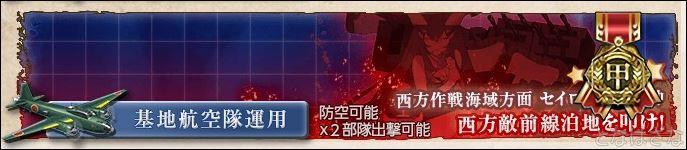 艦これ2018初秋イベントE3甲第3ゲージの海域バナー