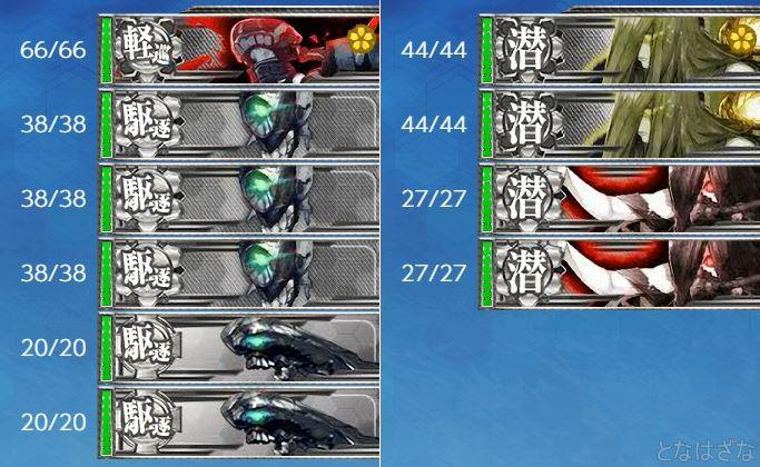 艦これ2018初秋イベントE3甲第3ゲージのCとIマス敵艦隊
