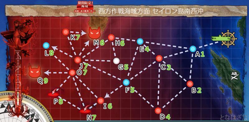 艦これ2018初秋イベントE3甲で必要な戦闘行動半径