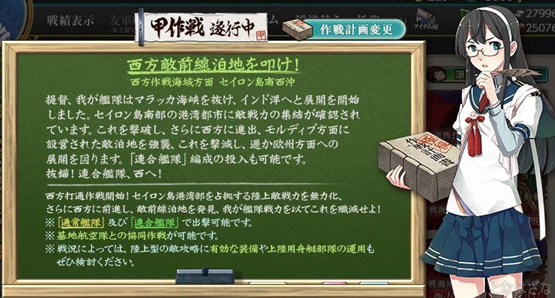 艦これ2018初秋イベントE3甲の作戦概要