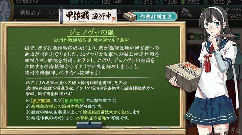艦これ2018初秋イベントE4甲の作戦概要