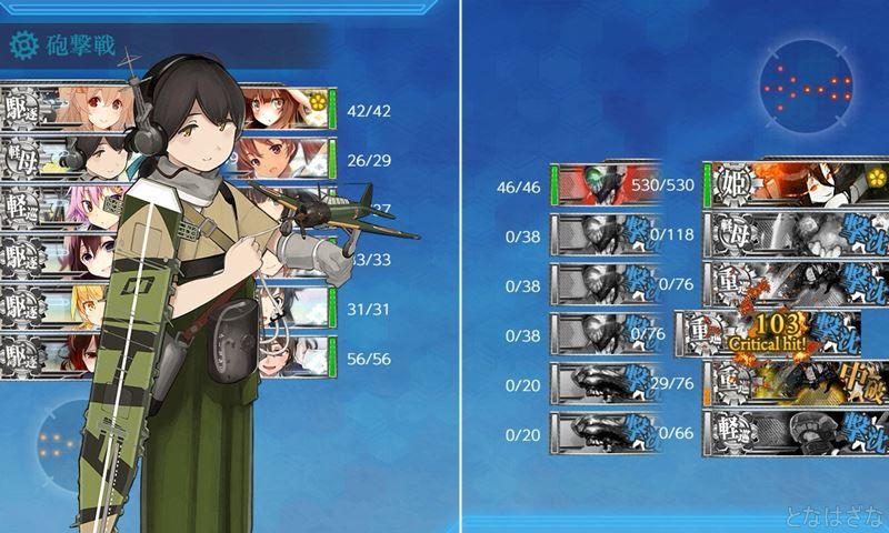 艦これ2018初秋イベントE4甲輸送作戦のボスLマス戦闘2