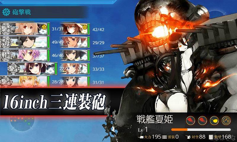 艦これ2018初秋イベントE4甲輸送作戦のボス戦艦夏姫