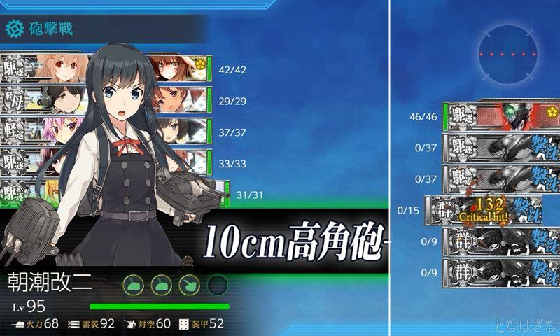 艦これ2018初秋イベントE4甲輸送作戦のDマス戦闘