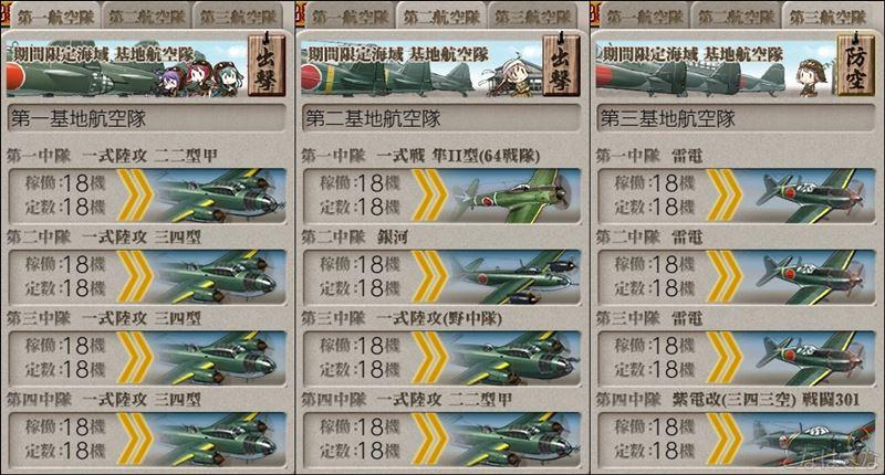 艦これ2018初秋イベントE4甲輸送作戦の基地航空隊編成
