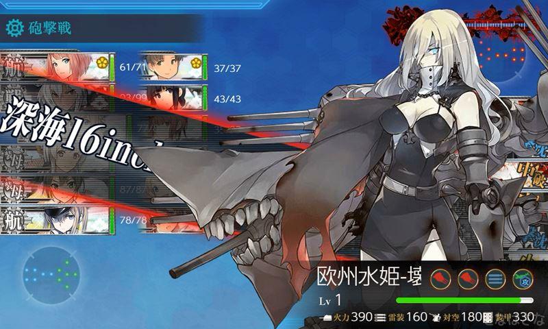 艦これ2018初秋イベントE5甲第三ゲージのボス「欧州水姫」戦闘