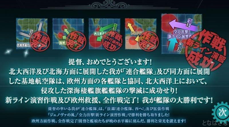 艦これ2018初秋イベント全海域クリア