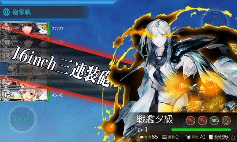 ボス艦隊「戦艦タ級flagship」