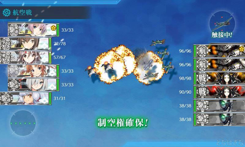 艦これ2018鎮守秋刀魚祭り3-2のKマス戦闘