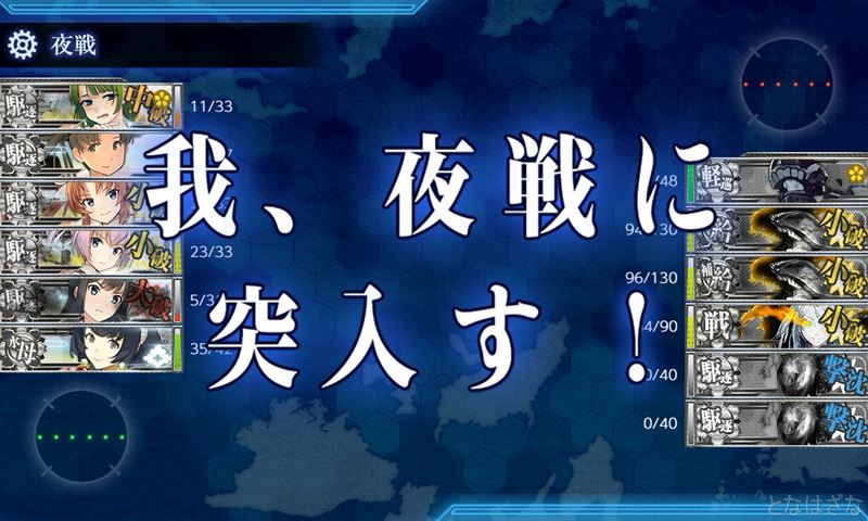 艦これ2018鎮守秋刀魚祭り3-5のボスKマス戦闘