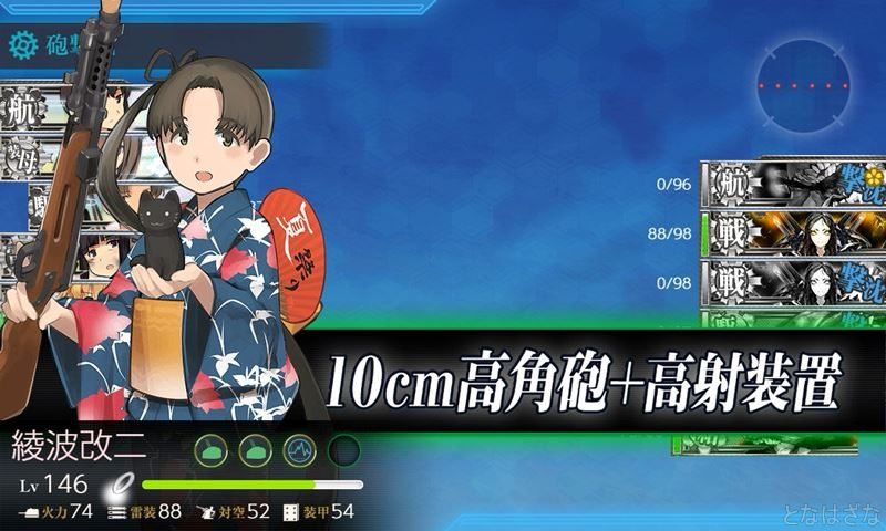 艦これ2018鎮守秋刀魚祭り3-1ボス戦での綾波