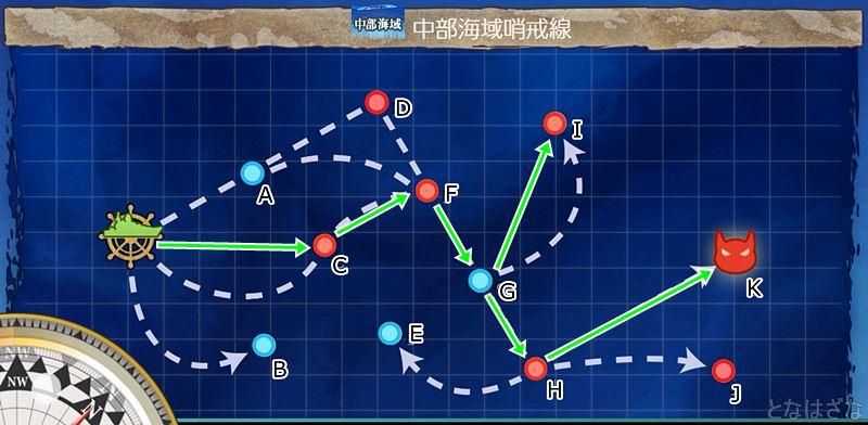 艦これ2018鎮守府秋刀魚祭り6-1マップ