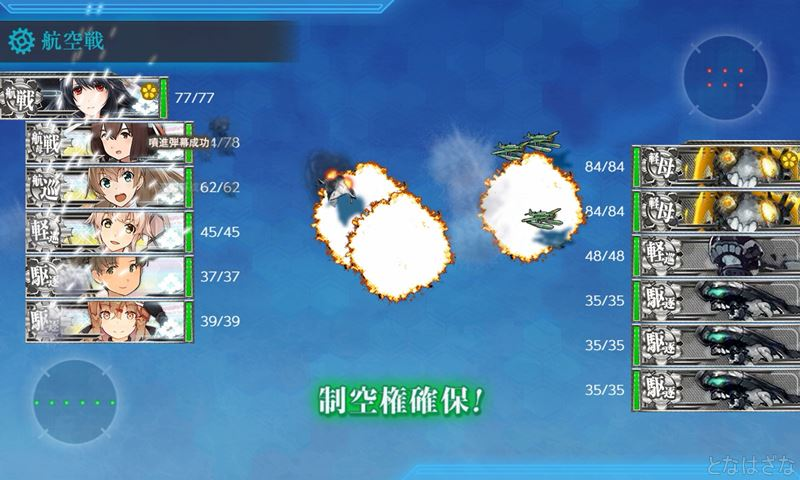 艦これ2018鎮守府秋刀魚祭り6-5のIマス戦闘
