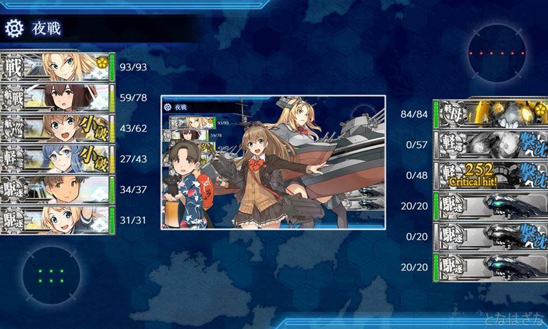 艦これ2018鎮守府秋刀魚祭り6-5のJマス戦闘