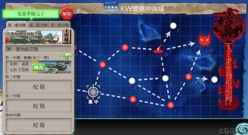 艦これ2018鎮守府秋刀魚祭り6-5基地航空隊