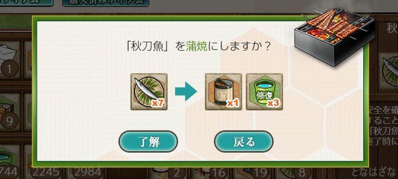 艦これ2018鎮守府秋刀魚祭りの蒲焼