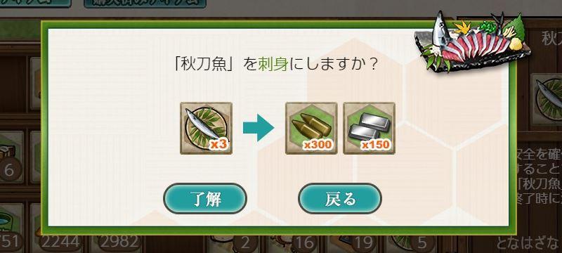 艦これ2018鎮守府秋刀魚祭りの刺身