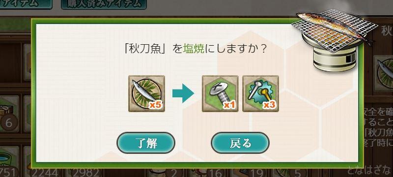 艦これ2018鎮守府秋刀魚祭りの塩焼き