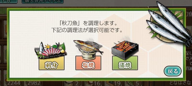 艦これ2018鎮守府秋刀魚祭りの調理(アイテム交換)