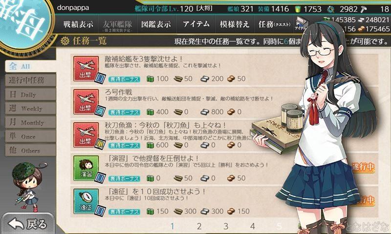 艦これ2018鎮守府秋刀魚祭りの任務大淀さん