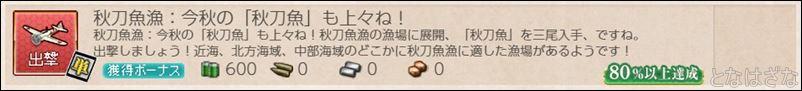 艦これ2018鎮守府秋刀魚祭りの任務バナー