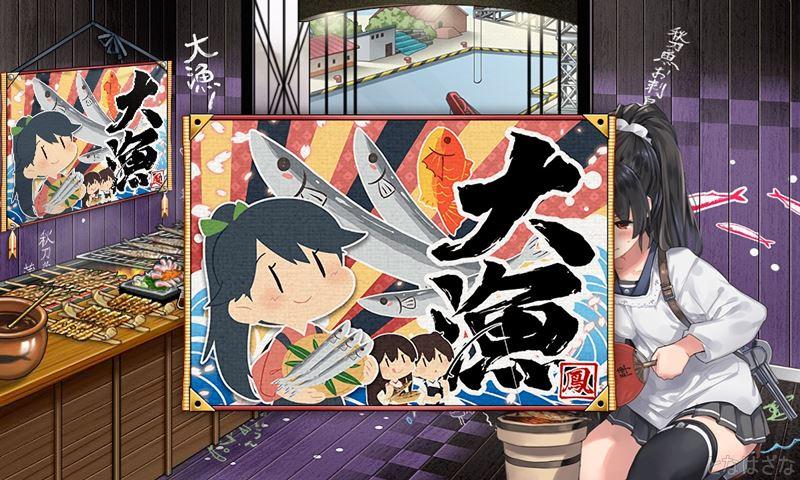 艦これ2018鎮守府秋刀魚祭りの任務攻略報酬大漁旗