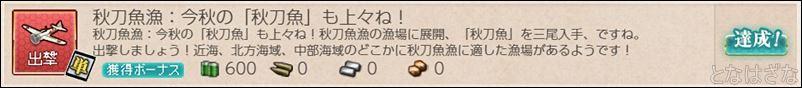 艦これ2018鎮守府秋刀魚祭りの任務バナー1