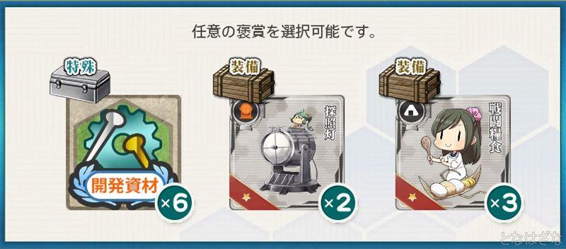 艦これ2018鎮守府秋刀魚祭りの任務攻略報酬選択1