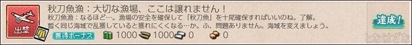 艦これ2018鎮守府秋刀魚祭りの任務バナー2