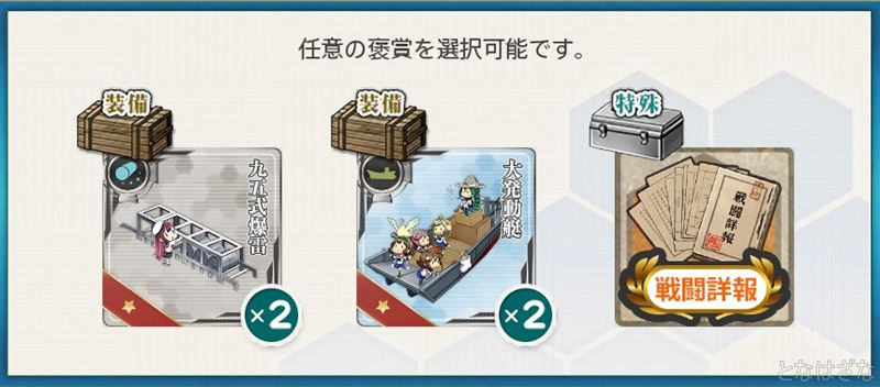 艦これ2018鎮守府秋刀魚祭りの任務攻略報酬選択3