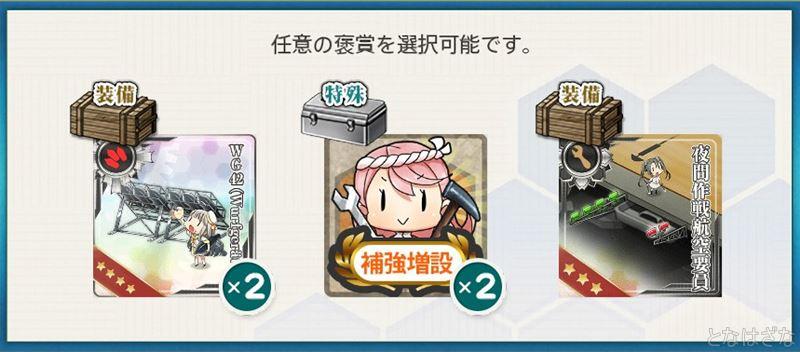 艦これ2018鎮守府秋刀魚祭りの任務攻略報酬選択4