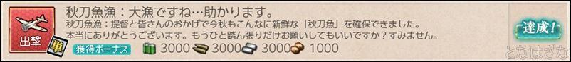 艦これ2018鎮守府秋刀魚祭りの任務バナー3