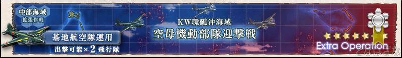 6-5「KW環礁沖海域」の海域バナー