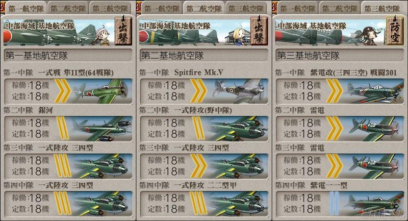 基地航空隊編成1
