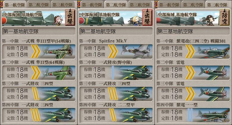基地航空隊編成2