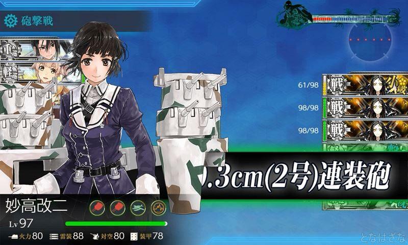 艦これ第二期2-5マンスリー任務「第五戦隊」出撃せよ!での妙高改二