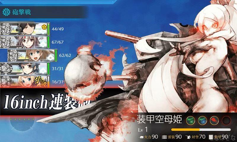 艦これ第二期任務「敵東方艦隊を撃滅せよ!」の4-4ボス装甲空母姫