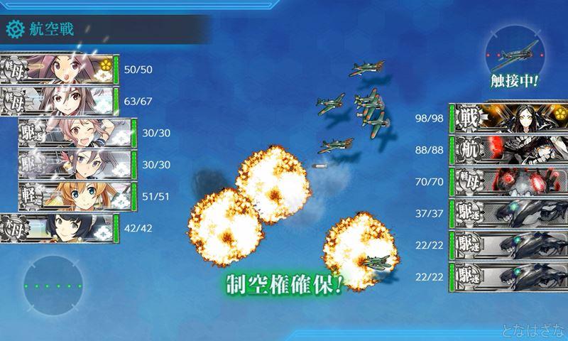 艦これ単発任務【「第七駆逐隊」、南西諸島を駆ける!】の2-3ボス戦