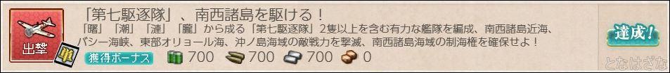 艦これ単発任務【「第七駆逐隊」、南西諸島を駆ける!】のバナー