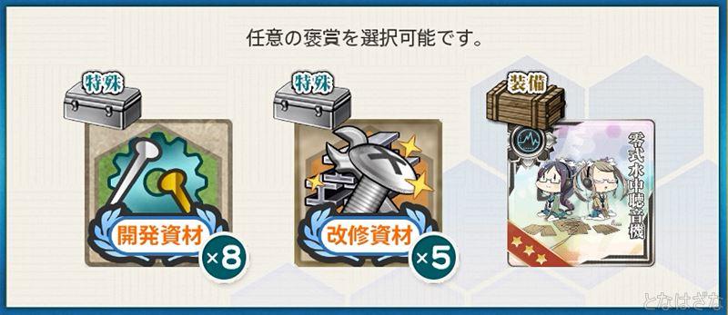 艦これ単発任務【「第七駆逐隊」、南西諸島を駆ける!】の報酬選択2