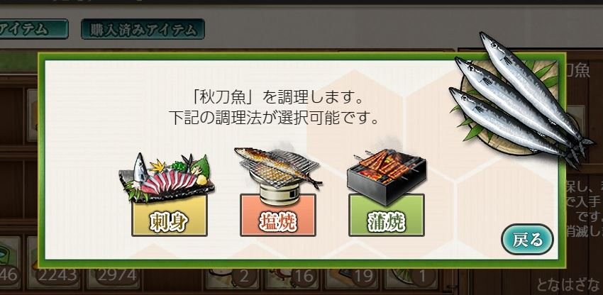 艦これ2018年秋刀魚イベント調理