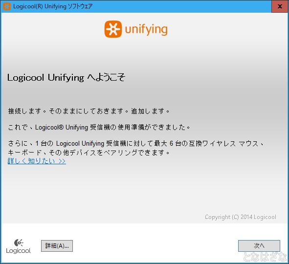 Logicool「Unifying Software」のトップUI
