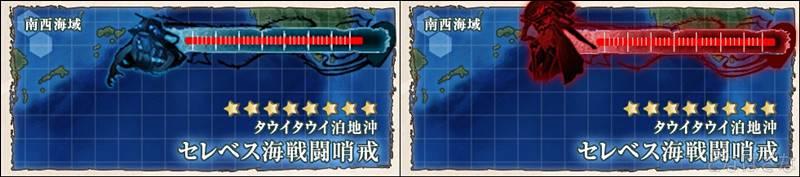 7-2南西海域「タウイタウイ泊地沖」バナー