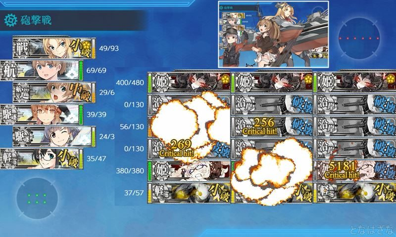 艦これ第二期『戦果拡張任務!「Z作戦」前段作戦』6-4ボス昼戦ネルソンタッチ