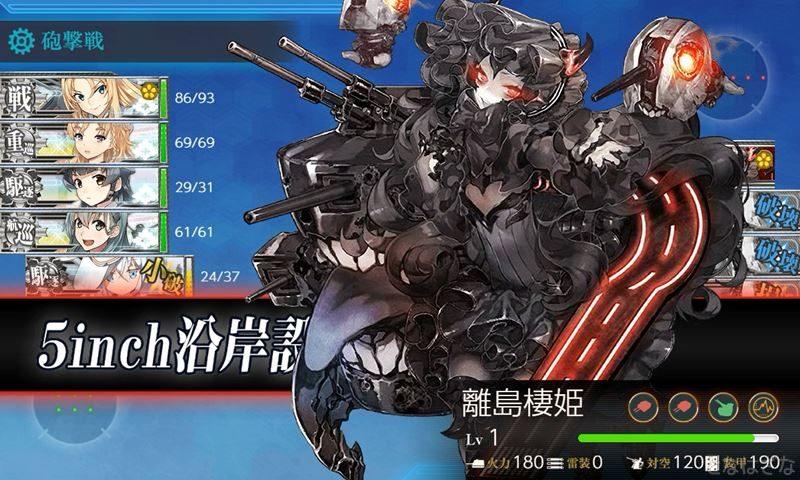 艦これ第二期『戦果拡張任務!「Z作戦」前段作戦』6-4ボス離島棲姫